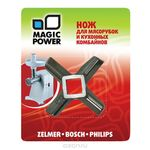 Нож для мясорубок ZELMER, BOSCH, PHILIPS Magic Power MP-608